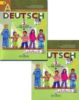 Deutsch. 3 Klasse. Lehrbuch (в двух частях)
