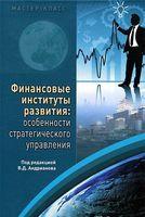 Финансовые институты развития. Особенности стратегического управления