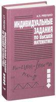 Индивидуальные задания по высшей математике. В 4 частях. Часть 4. Операционное исчисление. Элементы теории устойчивости. Теория вероятностей. Математическая статистика
