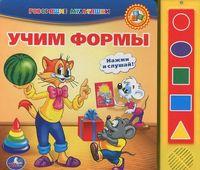 Учим формы. Книжка-игрушка (5 звуковых кнопок)