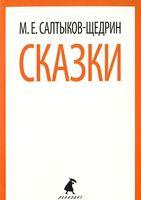 М. Е. Салтыков-Щедрин. Сказки (м)