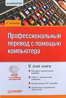 Профессиональный перевод с помощью компьютера (+ CD)