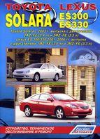 Toyota Solara / Lexus ES 300/330. Toyota Solara с 2003 г. / Lexus ES 300/330 2001-2006 гг. Устройство, техническое обслуживание и ремонт