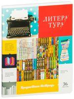 """Тетрадь полуобщая в линейку """"Литература"""" (36 листов)"""
