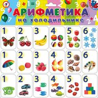 """Набор магнитов """"Арифметика на холодильнике"""" (36 шт)"""
