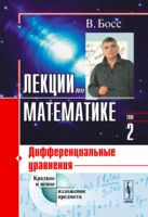 Лекции по математике. Том 2. Дифференциальные уравнения