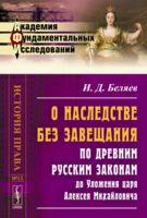 О наследстве без завещания по древним русским законам до Уложения царя Алексея Михайловича