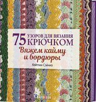 75 узоров для вязания крючком. Вяжем кайму и бордюры