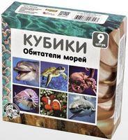 """Кубики """"Обитатели морей"""" (9 шт.)"""