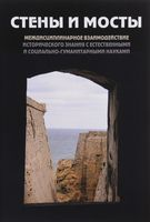 Стены и мосты. Междисциплинарное взаимодействие исторического знания с естесственными и социально-гуманитарными науками