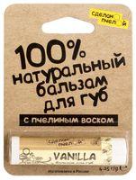"""Бальзам для губ """"Vanilla"""""""