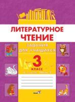 Литературное чтение. Задания для учащихся. 3 класс. В 2-х частях. Часть 2