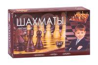 Магнитные шахматы 3 в 1
