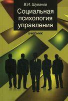 Социальная психология управления