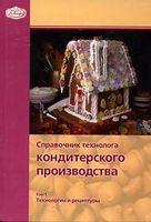 Справочник технолога кондитерского производства (В двух томах. Том 1) Технологии и рецептуры