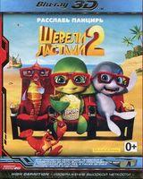 ������ ������� 2 (3D Blu-Ray)