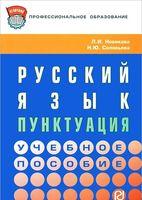 Русский язык. Пунктуация