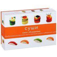 Суши (+ аксессуары в коробке)