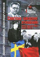 Советско-шведские отношения: вторая половина 1940-х - начало 1960-х годов