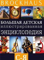 Brockhaus. Большая детская иллюстрированная энциклопедия. С-Я