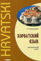 Хорватский язык. Начальный курс (+ CD)
