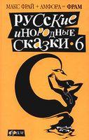 Русские инородные сказки - 6