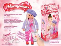 "Интерактивная кукла ""Настенька"" (арт. MY010-1)"