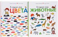 Я познаю мир (комплект из 2 книг)