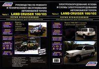 Toyota Land Cruiser 100/105 1998-2007 гг. Устройство, техническое обслуживание и ремонт (в 2-х частях)