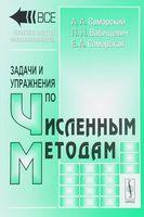 Задачи и упражнения по численным методам (м)