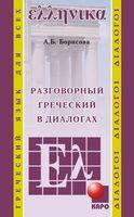 Разговорный греческий в диалогах (+ CD)