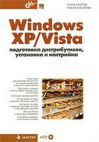 Windows XP/Vista. Подготовка дистрибутивов, установка и настройка (+ CD)