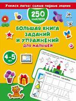Большая книга заданий и упражнений для малышей 4-5 лет