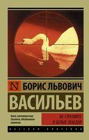 Не стреляйте в белых лебедей (м)