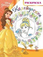 Принцесса Disney. Раскраска-калейдоскоп