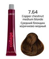 """Крем-краска для волос """"Collage Creme Hair Color"""" (тон: 7/64, средний блондин коричнево-медный)"""