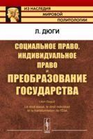 Социальное право, индивидуальное право и преобразование государства