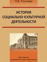 История социально-культурной деятельности