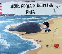 День, когда я встретил кита