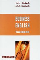Business English. Textbook