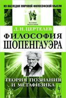 Философия Шопенгауэра. Теория познания и метафизика