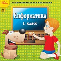 Информатика. 1 класс