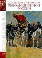 Ассоциация художников революционной России. Том 97