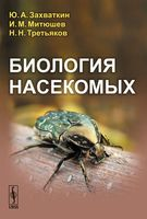 Биология насекомых (м)