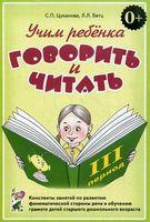 Учим ребенка говорить и читать. III период