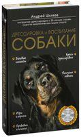 Дрессировка и воспитание собаки (+ DVD)