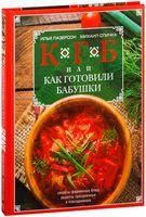 КГБ, или Как Готовили Бабушки