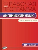 Английский язык. 10 класс. Рабочая программа к УМК О.В. Афанасьевой, Дж. Дули