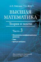 Высшая математика. Теория и задачи. В пяти частях. Часть 3