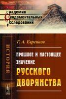 Прошлое и настоящее значение русского дворянства